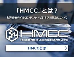 「HMCC」とは?