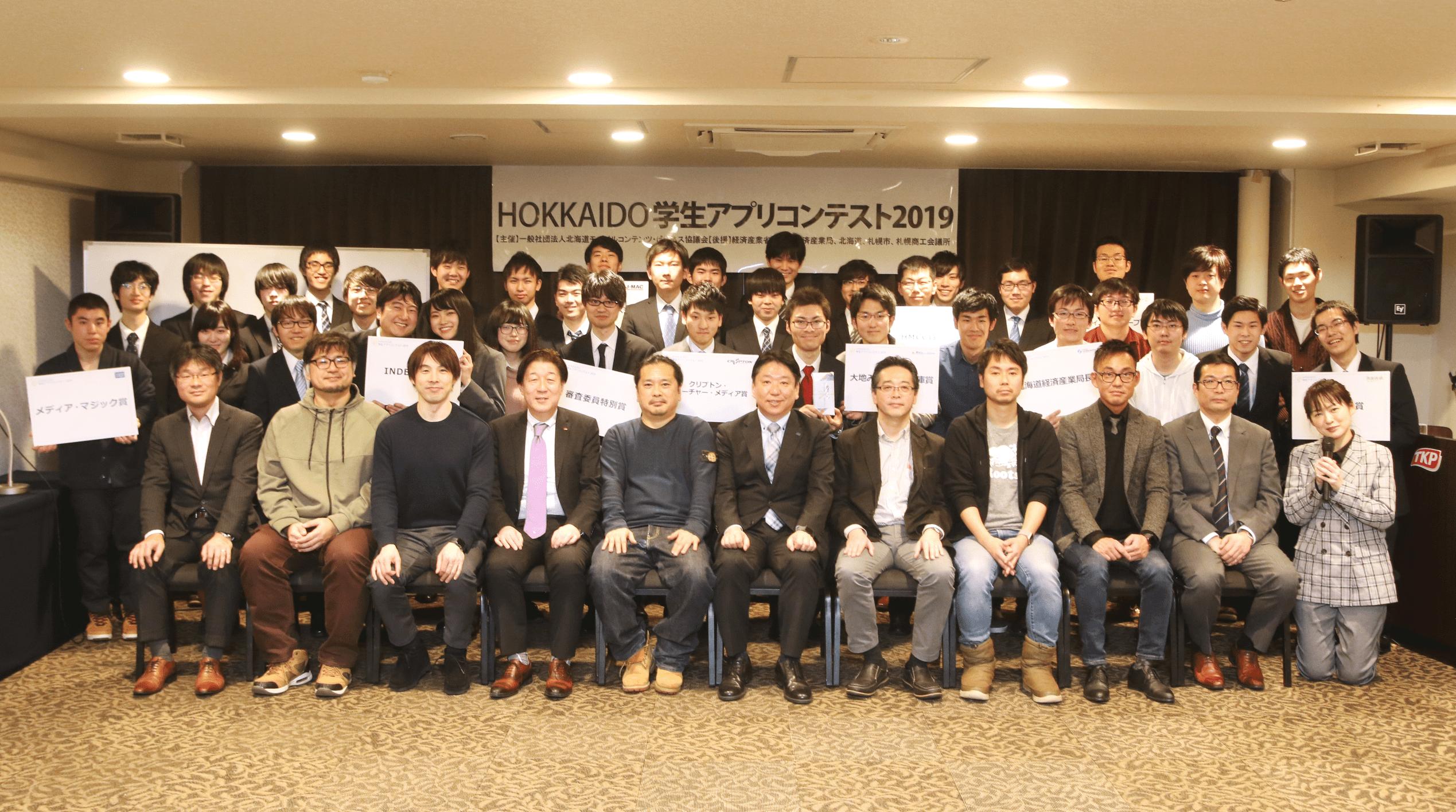 北海道学生アプリコンテスト2019 結果発表